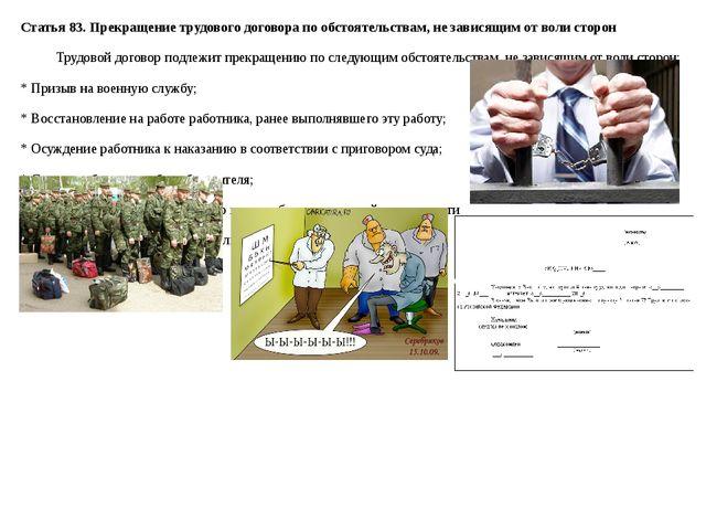 Статья 83. Прекращение трудового договора по обстоятельствам, не зависящим от...