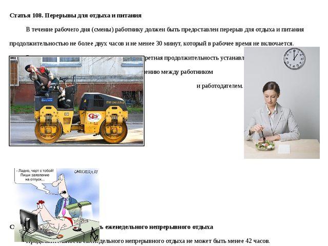Статья 108. Перерывы для отдыха и питания В течение рабочего дня (смены) раб...
