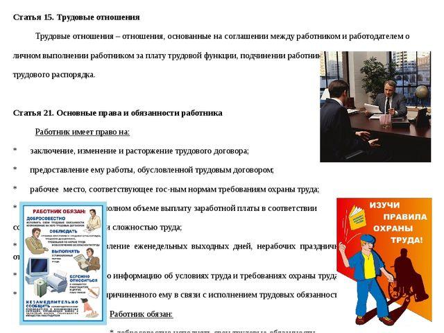 Статья 15. Трудовые отношения Трудовые отношения – отношения, основанные на...