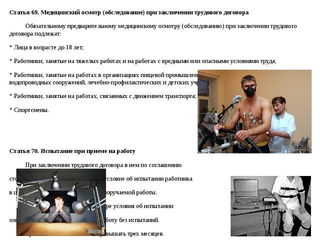 Статья 69. Медицинский осмотр (обследование) при заключении трудового договор...