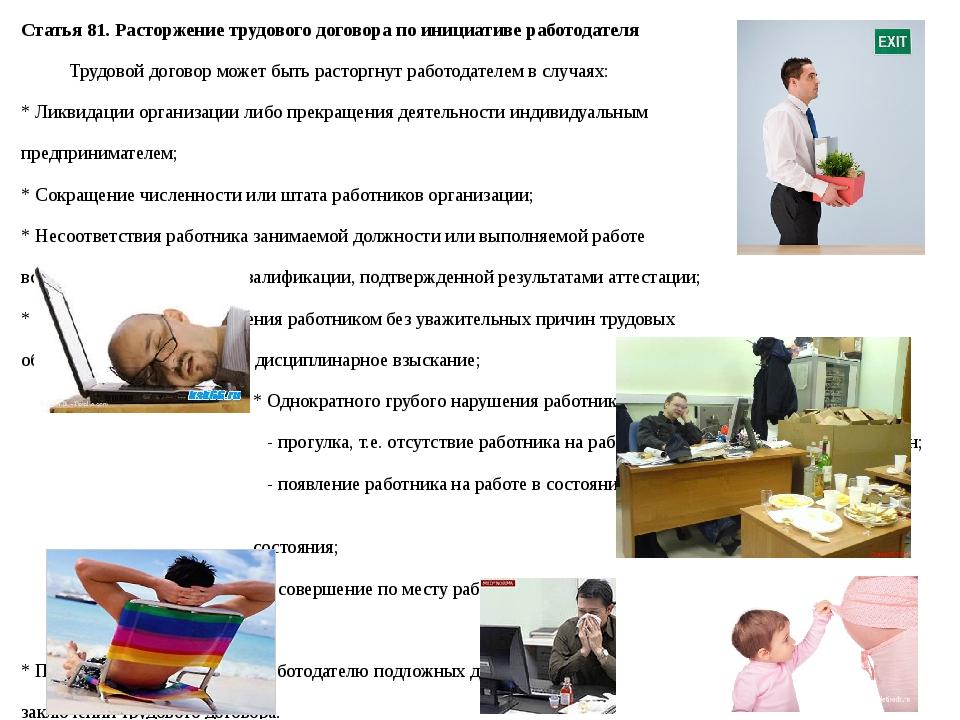 Статья 81. Расторжение трудового договора по инициативе работодателя Трудово...