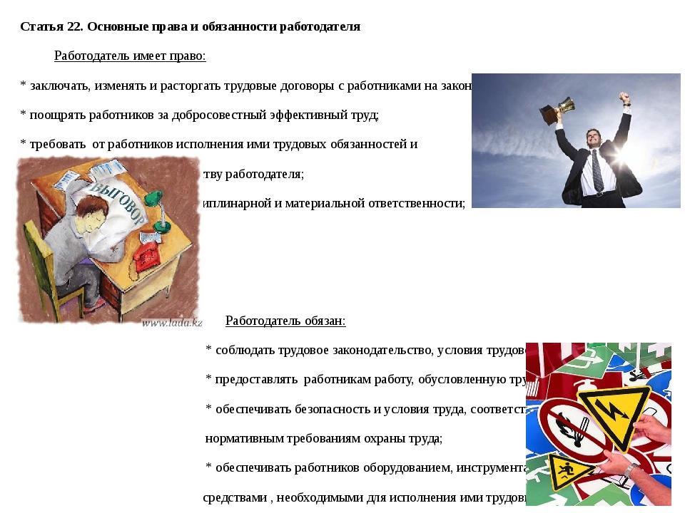 Статья 22. Основные права и обязанности работодателя Работодатель имеет прав...