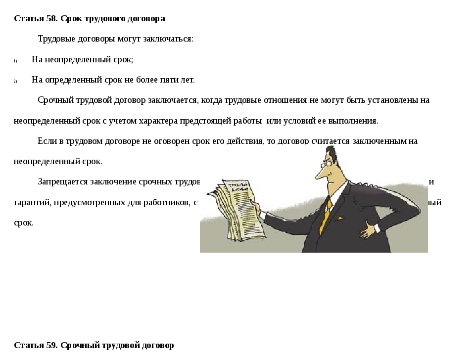 Статья 58. Срок трудового договора Трудовые договоры могут заключаться: На н...