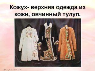 Кожух- верхняя одежда из кожи, овчинный тулуп. © Дегтярёва Юлия Владимировна