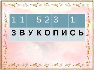 1 1 5 2 3 1 З В У К О П И С Ь © Дегтярёва Юлия Владимировна
