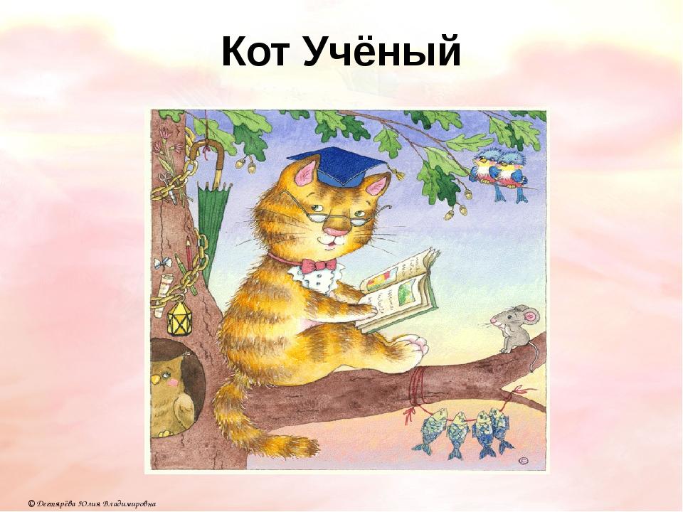 Кот Учёный © Дегтярёва Юлия Владимировна