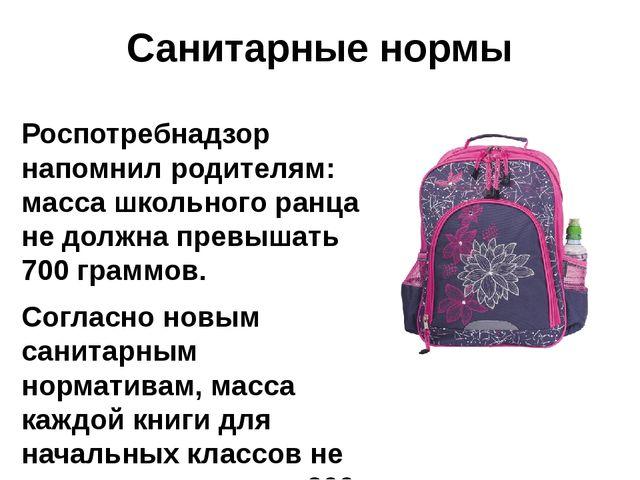 Санитарные нормы Роспотребнадзор напомнил родителям: масса школьного ранца не...