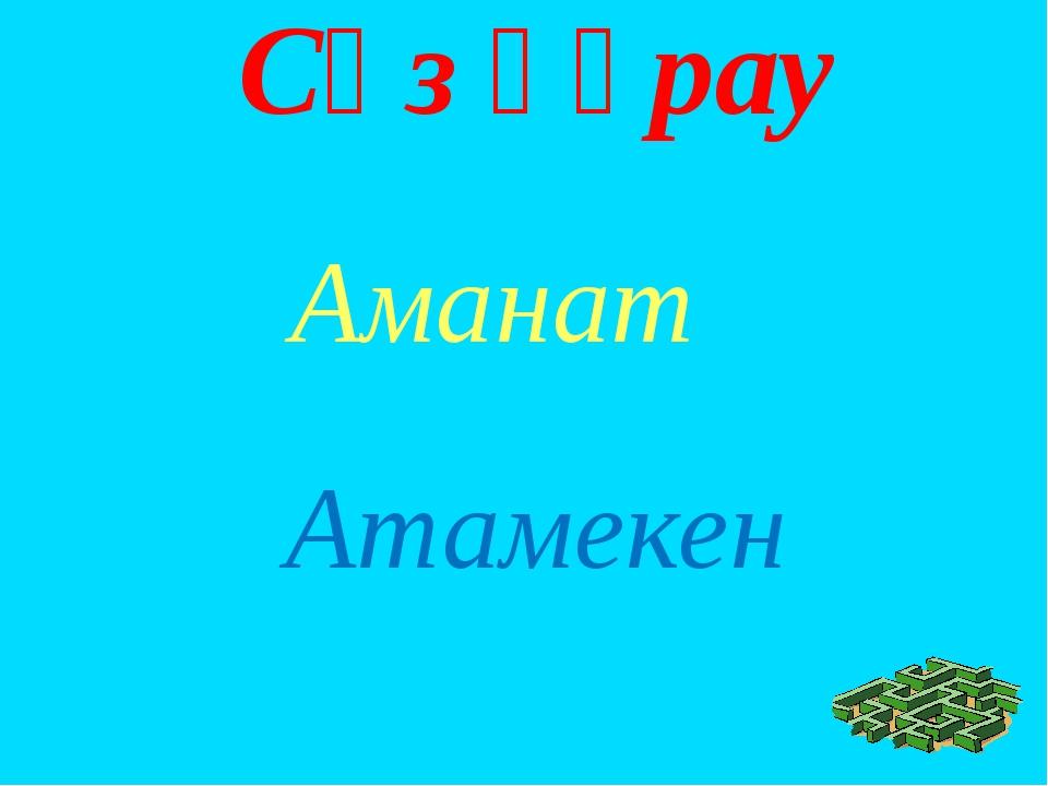 Сөз құрау Аманат Атамекен