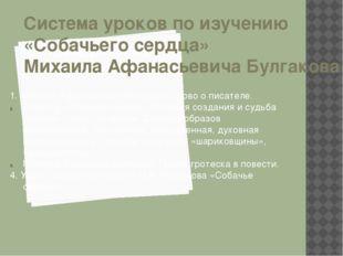 Система уроков по изучению «Собачьего сердца» Михаила Афанасьевича Булгакова