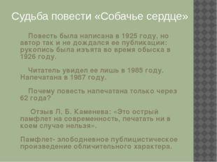 Повесть была написана в 1925 году, но автор так и не дождался ее публикации: