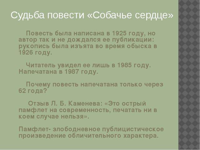 Повесть была написана в 1925 году, но автор так и не дождался ее публикации:...