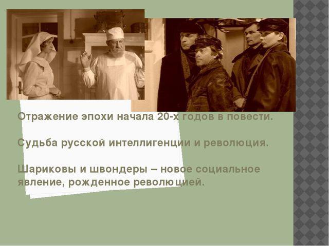 Отражение эпохи начала 20-х годов в повести. Судьба русской интеллигенции и р...