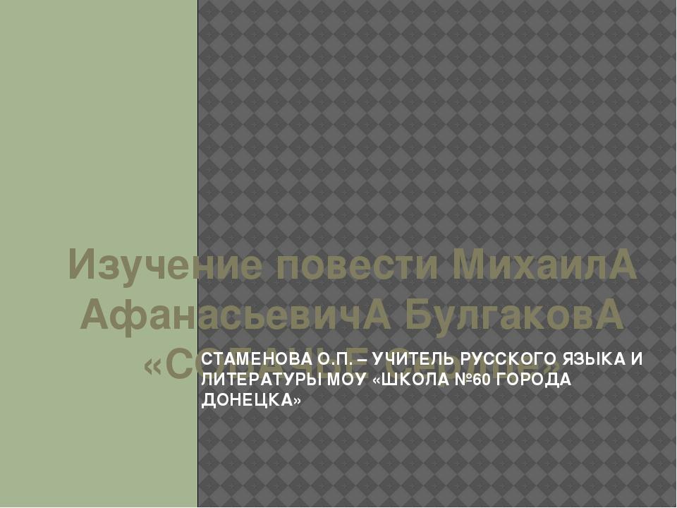Изучение повести МихаилА АфанасьевичА БулгаковА «СОБАЧЬЕ Сердце» СТАМЕНОВА О...