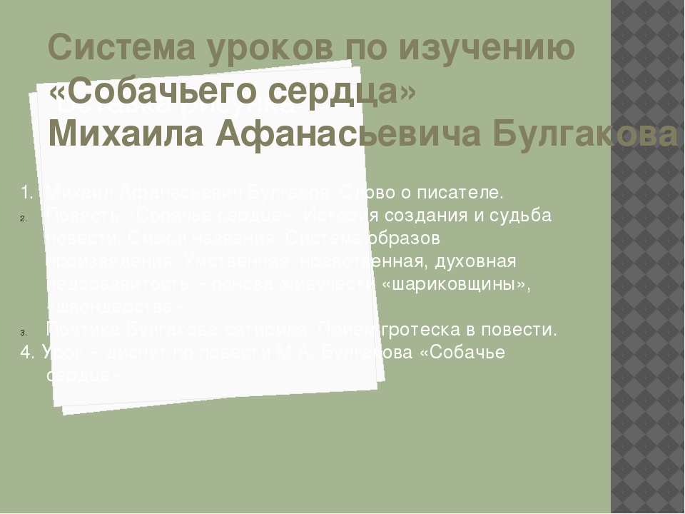 Система уроков по изучению «Собачьего сердца» Михаила Афанасьевича Булгакова...