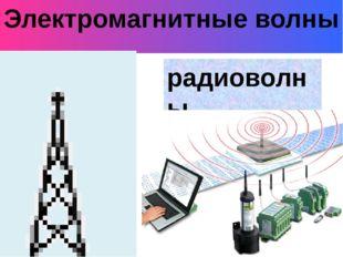 Электромагнитные волны радиоволны