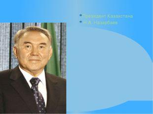 Президент Казахстана Н.А. Назарбаев