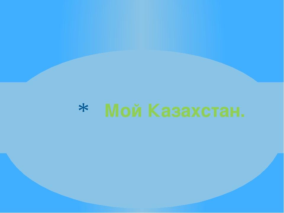 Мой Казахстан.