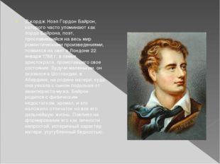Джордж Ноэл Гордон Байрон, которого часто упоминают как лорда Байрона, поэт,