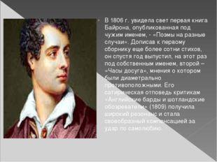 В 1806 г. увидела свет первая книга Байрона, опубликованная под чужим именем,