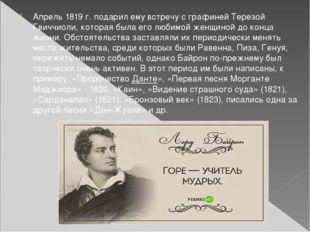 Апрель 1819 г. подарил ему встречу с графиней Терезой Гвиччиоли, которая была