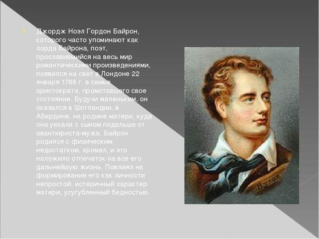 Джордж Ноэл Гордон Байрон, которого часто упоминают как лорда Байрона, поэт,...