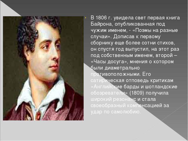 В 1806 г. увидела свет первая книга Байрона, опубликованная под чужим именем,...