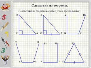 Следствия из теоремы. (Следствие из теоремы о сумме углов треугольника) B C A