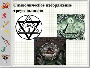 Символическое изображение треугольников