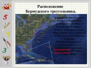 Расположение Бермудского треугольника. Вершинами треугольника являются Бермуд