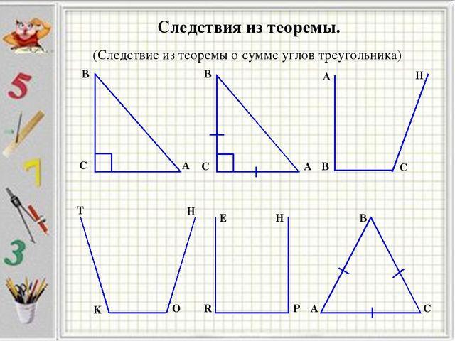 Следствия из теоремы. (Следствие из теоремы о сумме углов треугольника) B C A...