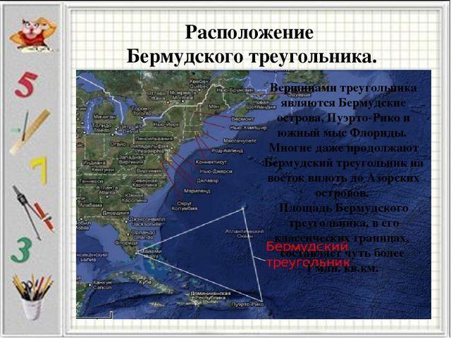 Расположение Бермудского треугольника. Вершинами треугольника являются Бермуд...