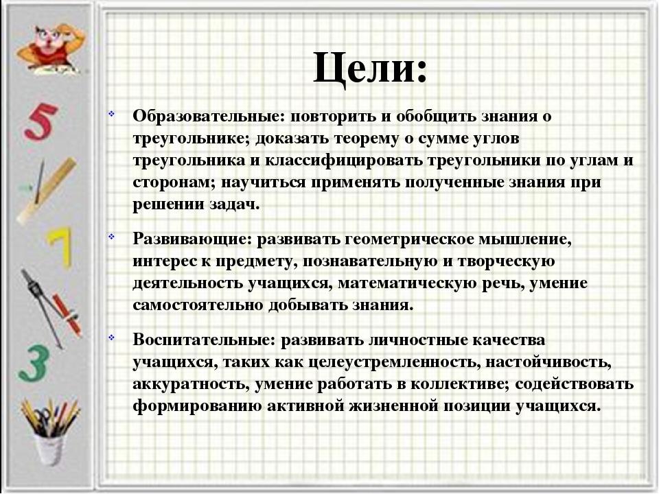 Цели: Образовательные: повторить и обобщить знания о треугольнике; доказать т...
