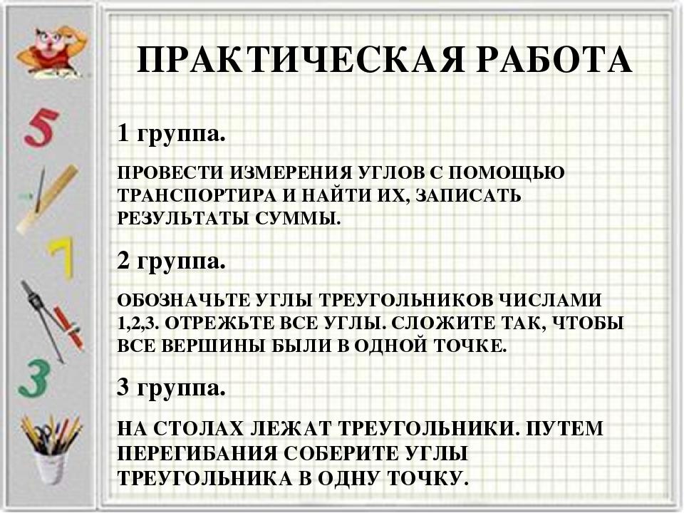 ПРАКТИЧЕСКАЯ РАБОТА 1 группа. ПРОВЕСТИ ИЗМЕРЕНИЯ УГЛОВ С ПОМОЩЬЮ ТРАНСПОРТИРА...
