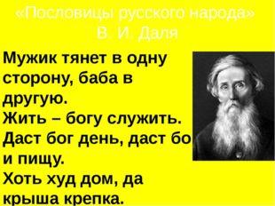«Пословицы русского народа» В. И. Даля Мужик тянет в одну сторону, баба в дру