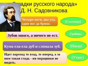 «Загадки русского народа» Д. Н. Садовникова Четыре ноги, два уха, один нос да