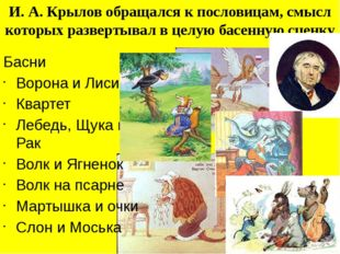 И. А. Крылов обращался к пословицам, смысл которых развертывал в целую басенн