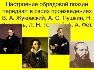 Настроение обрядовой поэзии передают в своих произведениях В. А. Жуковский, А