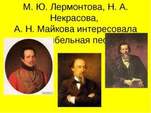 М. Ю. Лермонтова, Н. А. Некрасова, А. Н. Майкова интересовала колыбельная песня