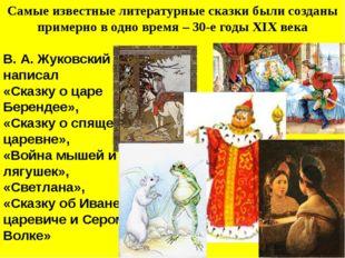 Самые известные литературные сказки были созданы примерно в одно время – 30-е