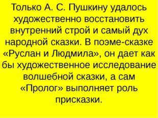 Только А. С. Пушкину удалось художественно восстановить внутренний строй и са