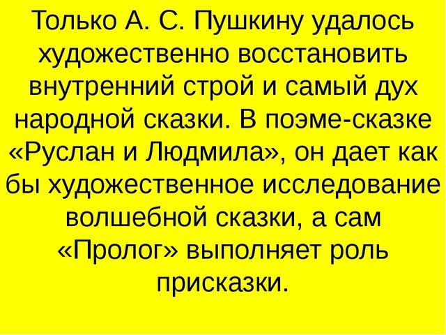 Только А. С. Пушкину удалось художественно восстановить внутренний строй и са...