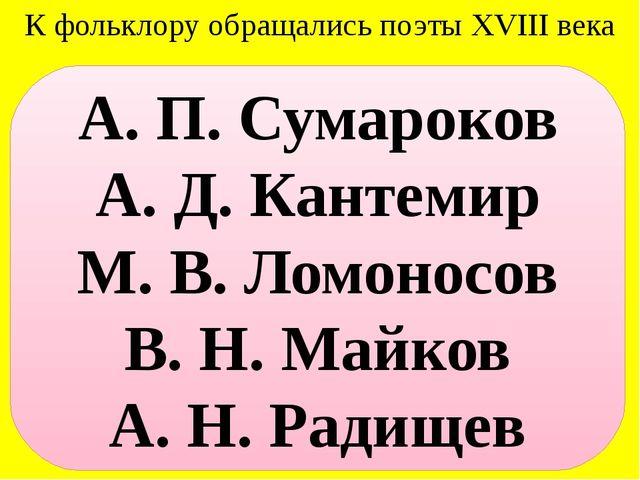 К фольклору обращались поэты XVIII века А. П. Сумароков А. Д. Кантемир М. В....