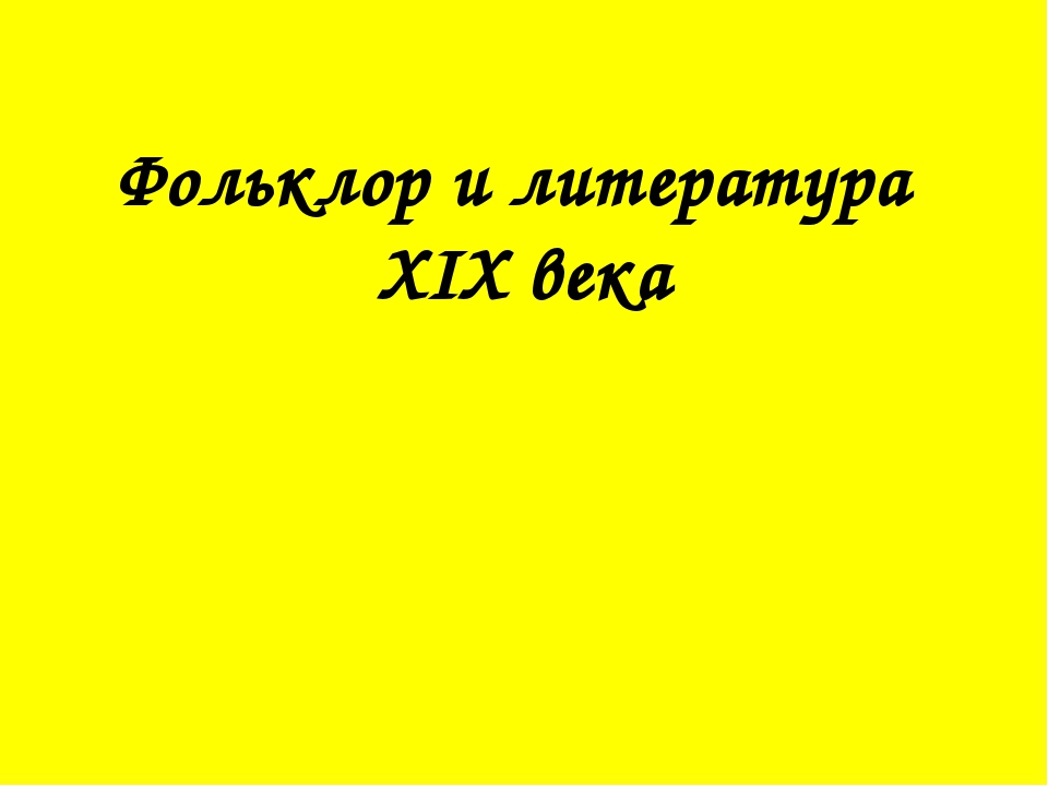 Фольклор и литература XIX века