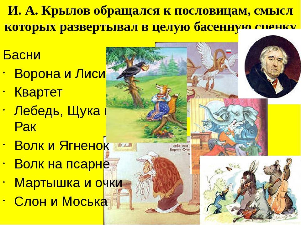 И. А. Крылов обращался к пословицам, смысл которых развертывал в целую басенн...