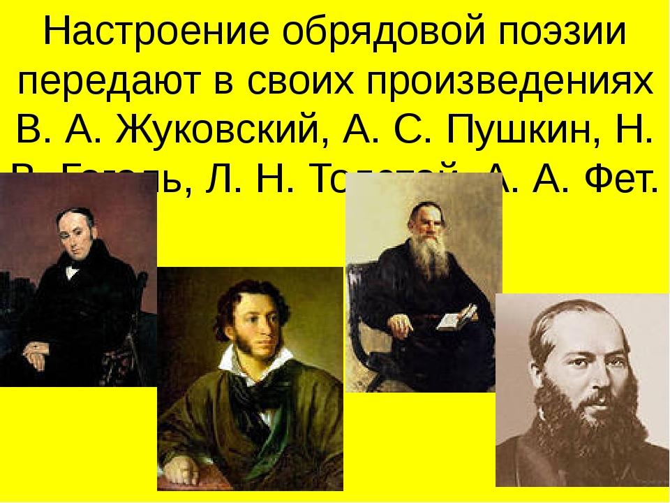 Настроение обрядовой поэзии передают в своих произведениях В. А. Жуковский, А...