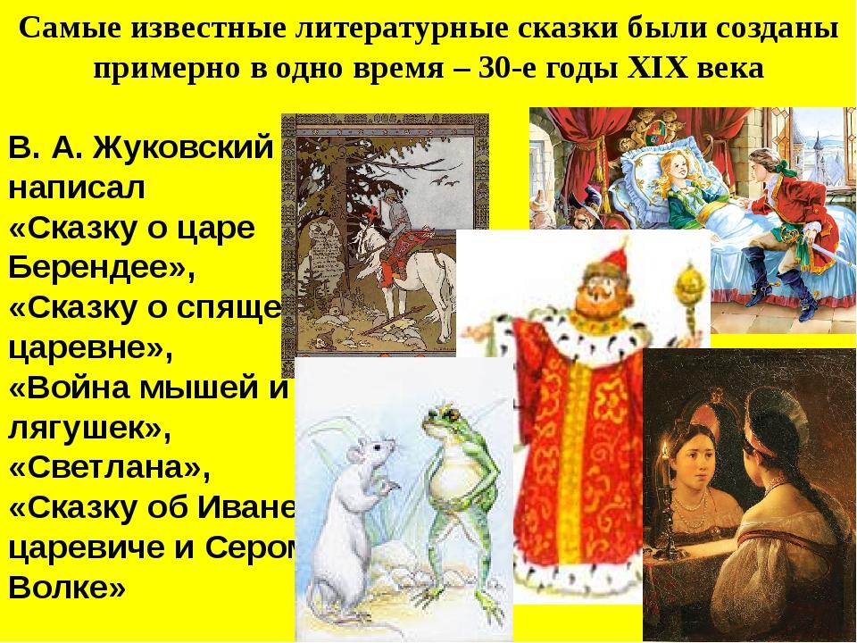 Самые известные литературные сказки были созданы примерно в одно время – 30-е...