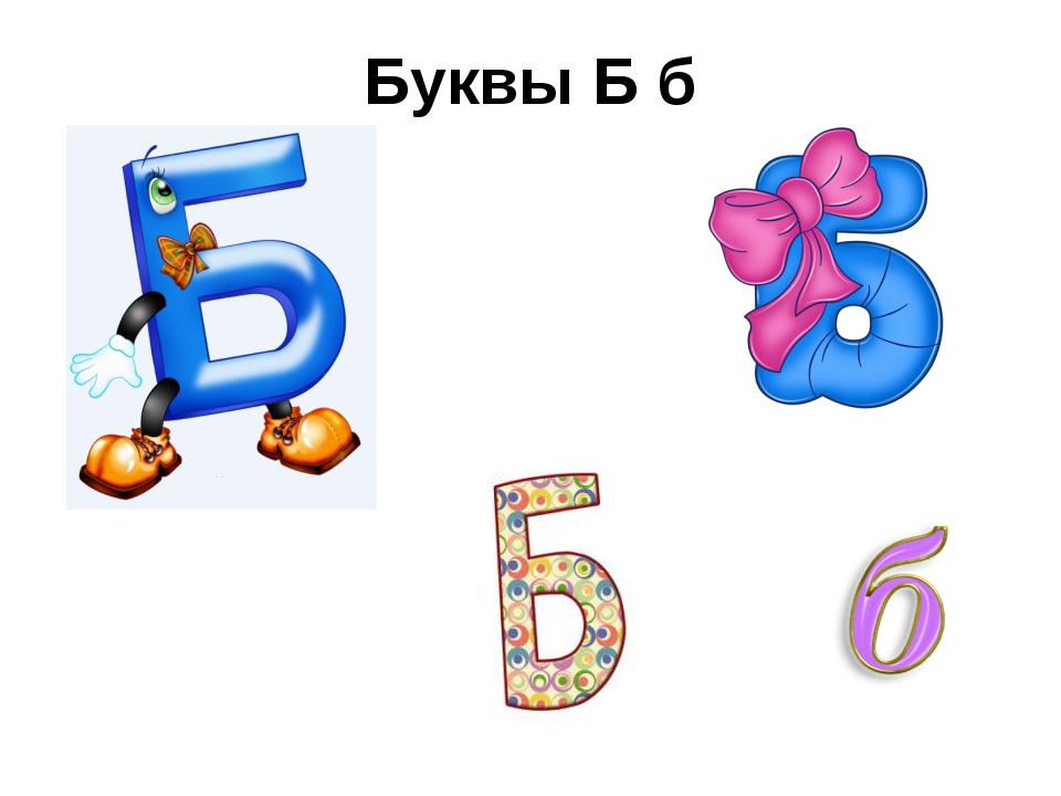 Буквы Б б