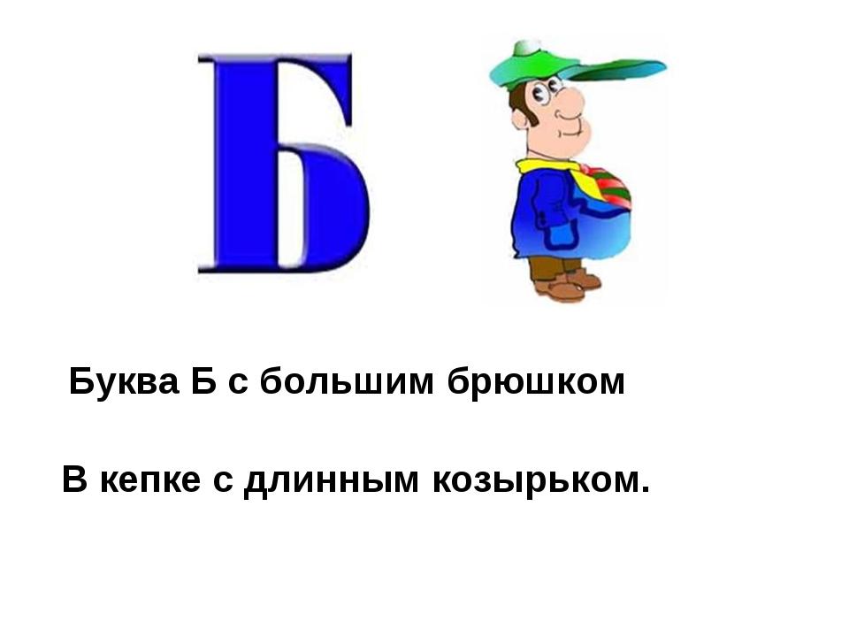 Буква Б с большим брюшком В кепке с длинным козырьком.