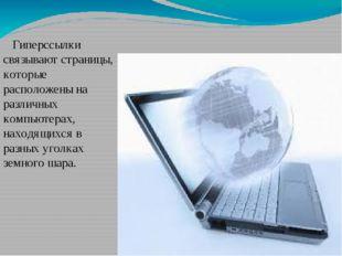 Гиперссылки связывают страницы, которые расположены на различных компьютерах