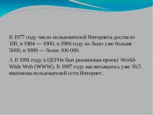 В 1977 году число пользователей Интернетадостигло 100, в 1984 — 1000, в 198